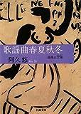 歌謡曲春夏秋冬―音楽と文楽 (河出文庫)