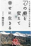 Kokoro no kuse o kaete shiawase ni ikiru : Himaraya seija no shinpuru na chie.