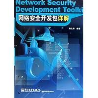 網絡安全開發包詳解