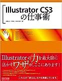 Illustrator CS3の仕事術