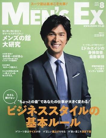 Men's EX(メンズ・イーエックス) 2016年8月号