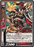 Romance of the Three Kingdoms Wars TCG Booster 8 bullets sheep? R 8-011