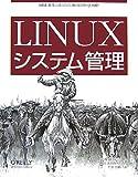 Linuxシステム管理