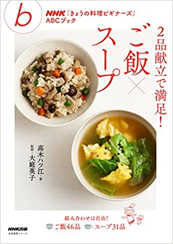 NHK「きょうの料理ビギナーズ」A...