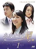 [DVD]あなたは星 DVD-BOX1