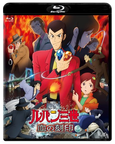 Animation - Lupin The Third Chi No Kokuin Eien No Mermaid [Japan BD] VPXY-71190