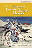 Stories of Famous Chinese Heroes, , 0982181620