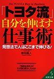 「トヨタ流」自分を伸ばす仕事術 (成美文庫)
