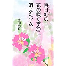 The girl who disappeared with the blooming of the crepe myrtle tree (Japanese Edition)