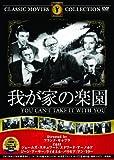 我が家の楽園 [DVD]