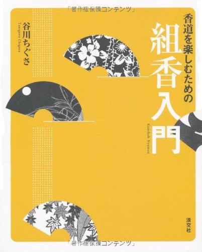 Kōdō o tanoshimu tame no, kumikō nyūmon PDF