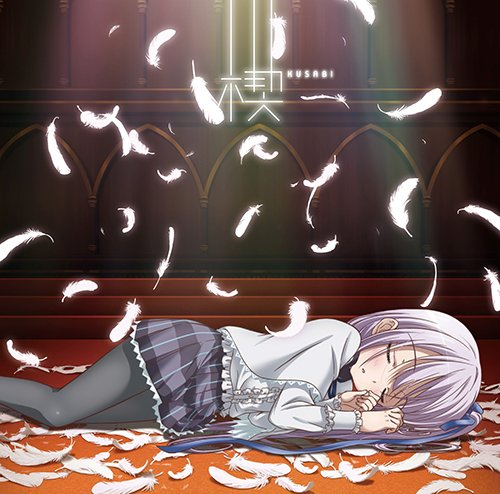 TVアニメ『天使の3P!』ED主題歌「楔」