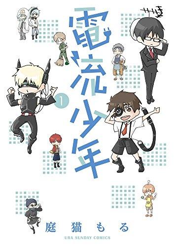 電流少年 1 (裏少年サンデーコミックス)
