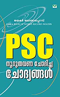 Buy Kerala PSC exams previous years (25000) questions and answers
