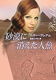 砂漠に消えた人魚 (MIRA文庫)