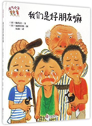 We Are Good Friends (Genki Bakuhatsu Ganbaruger) (Chinese Edition)