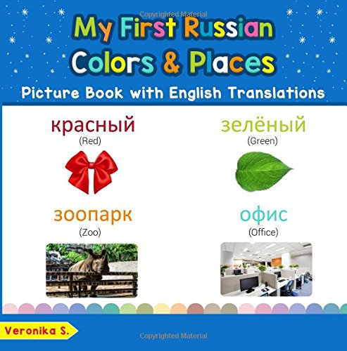 Download My First Russian Colors & Places Picture Book with English Translations: Bilingual Early Learning & Easy Teaching Russian Books for Kids (Teach & ... for Children) (Volume 6) (Russian Edition) PDF