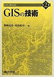 GISの技術 (シリーズGIS)