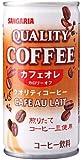 サンガリア クオリティコーヒー カフェオレ 185g×30本
