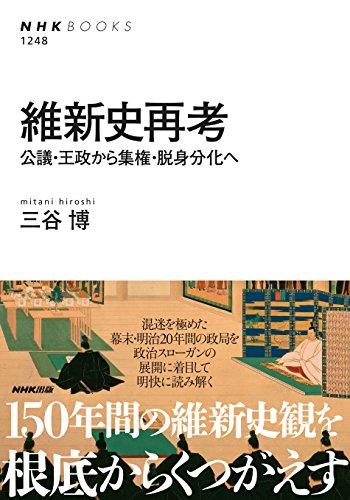 維新史再考―公議・王政から集権・脱身分化へ (NHKブックス No.1248)
