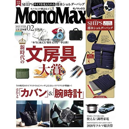 Mono Max 2021年2月号 画像