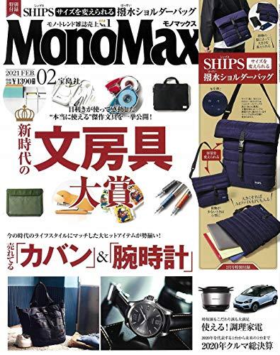 Mono Max 2021年2月号 画像 A