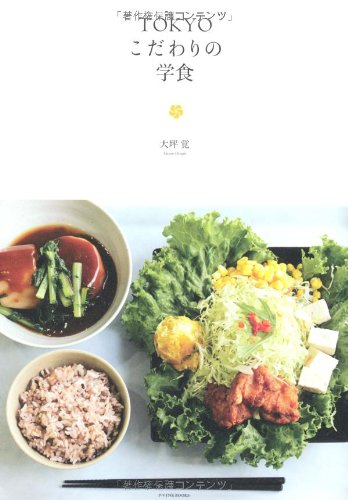 TOKYOこだわりの学食 (P‐Vine BOOKs)