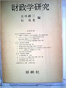 財政学研究―木村元一名誉教授記念論文集 (1976年) | 木村 元一, 大川 ...
