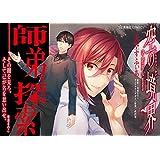 空の境界 the Garden of sinners(6) (星海社COMICS)
