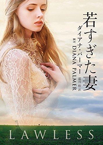 若すぎた妻 (MIRA文庫)