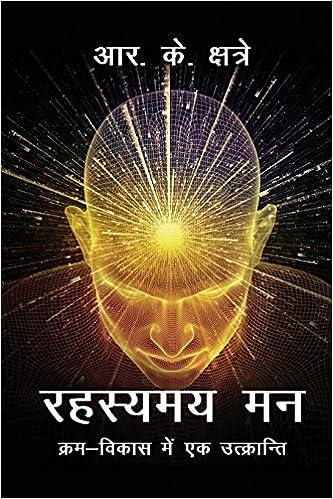 Rahasyamaya Maan: kram vikas me ek utkranti