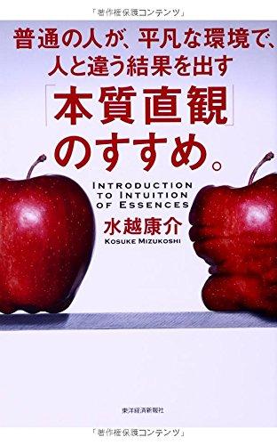 Read Online Honshitsu chokkan no susume : futsū no hito ga heibon na kankyō de hito to chigau kekka o dasu PDF