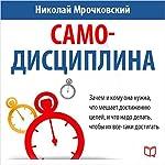 Samodistsiplina [Self-discipline] | Nikolay Mrochkovskiy