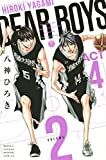 DEAR BOYS ACT4(2) (講談社コミックス月刊マガジン)
