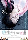 (US) Japanese Movie - Boku No Naka No Otoko No Musume [Japan DVD] MX-494S