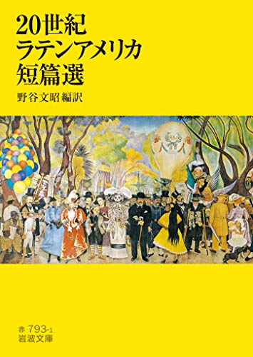 20世紀ラテンアメリカ短篇選 (岩波文庫)