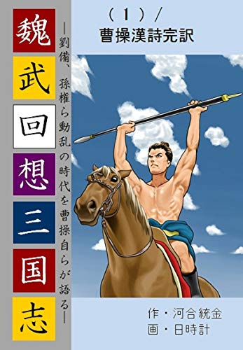 - Wei  Wu Retrospective Three Kingdoms 1 / Complete translation of  Cao Cao Poetry: Cao Cao talks about the era of turmoil Liu Bei Sun Quan etc (TK Novels) (Japanese Edition)