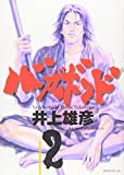 Vagabond Vol. 2 (Manga) [in Japanese Language]
