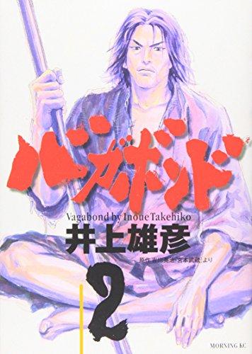 Vagabond Vol. 2 (Manga) [in Japanese Language] by Kodansha