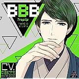 BBB–Traplip- TYPE.8 バツイチ(CV. 中澤まさとも)