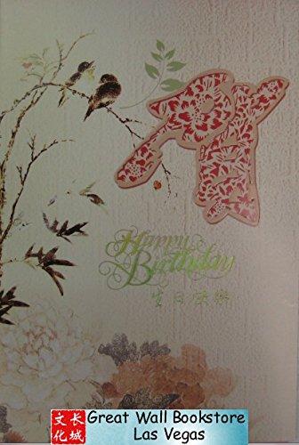 Amazon.com: Tarjetas de cumpleaños con sobres W/Caracteres ...