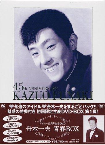 舟木一夫 青春BOX [DVD] B000KG5F0Y