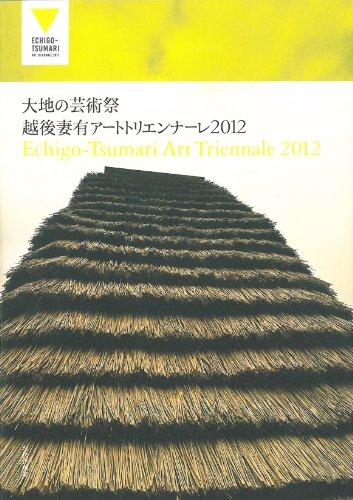 大地の芸術祭 越後妻有アートトリエンナーレ2012