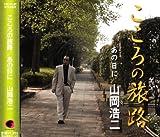 Kokoro No Tabiji by Koji Yamaoka (2009-06-24)