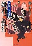 姫君ご乱行 女剣士 美涼2 (二見時代小説文庫)
