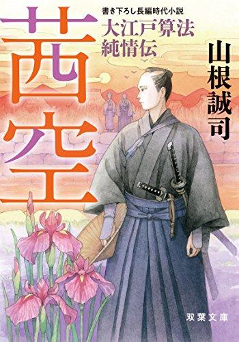 茜空-大江戸算法純情伝(1) (双葉文庫)