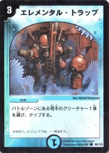 Japan Import Duel Masters Elemental trap DM01-085-C [spell]