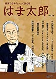 はま太郎 vol.14―横濱で呑みたい人の読む肴