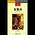 金银岛·世界文学名著典藏(精装)