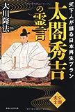 太閤秀吉の霊言―天下人が語る日本再生プラン (OR books)